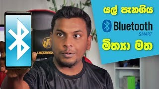 Bluetooth Myths You Can Ignore Now 🇱🇰