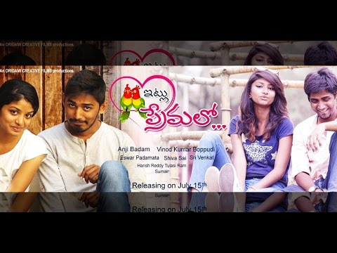 Itlu Premalo Telugu Short Film 2016  || Directed By B Vinod Kumar