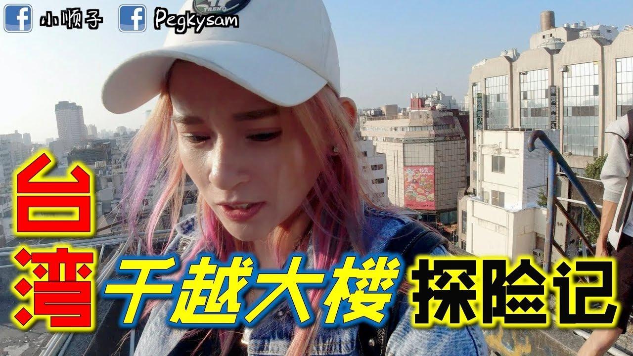 《顺子灵异探险队》第四十七集:台湾•千越大楼•探险记