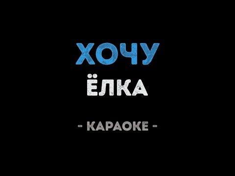 Ёлка - Хочу (Караоке)