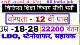 Education Department job // शिक्षा विभाग में आई सीधी भर्ती 2018 // 12वीं पास // All india job // DR