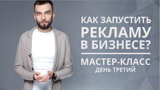 Как Запустить Рекламу В Бизнесе? Мастер-Класс [День 3/3] Алексей Деменьтев
