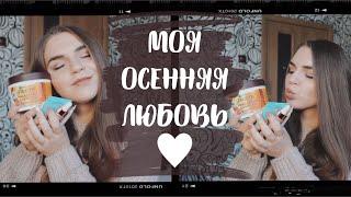 ФАВОРИТЫ ОСЕНИ // Любимая Косметика, Интересное Приложение и Сериал