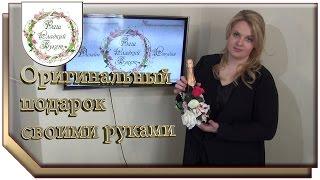 Оригинальный подарок своими руками из бутылки шампанского и конфет Рафаэлло (мастер класс)
