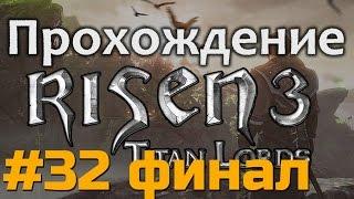 Прохождение Risen 3 Titan Lords - [#32 Финал] - финальный босс и концовка игры