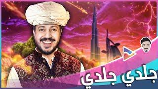 فورت نايت انا اجنبي .. هالمرة سويت نفسي باكستاني عايش في دبي 👳♂️😂