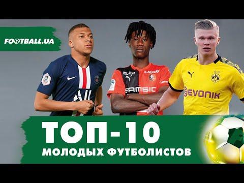 ТОП-10 самых сильных молодых футболистов