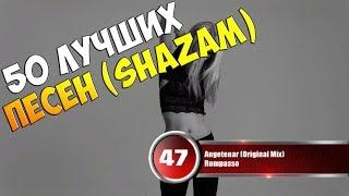 """50 лучших песен сервиса """"Shazam""""   Музыкальный хит-парад недели от 7 июня 2018"""