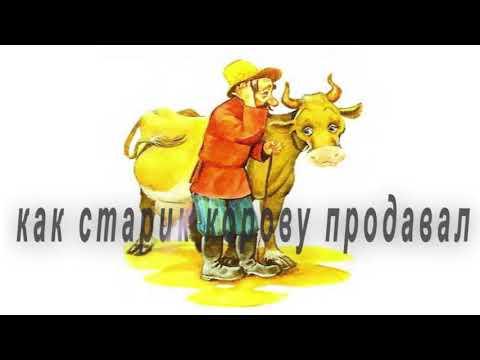 """Сергей Михалков """"Как старик корову продавал"""", стихи."""
