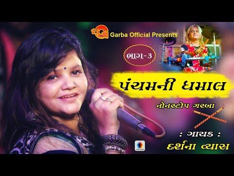 પંચમ ના આવા ગરબા નહિ જોયા હોય.. -  DJ Pancham Na Garba Charada - 3