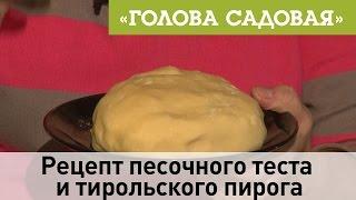 Голова садовая - Рецепт песочного теста и тирольского пирога