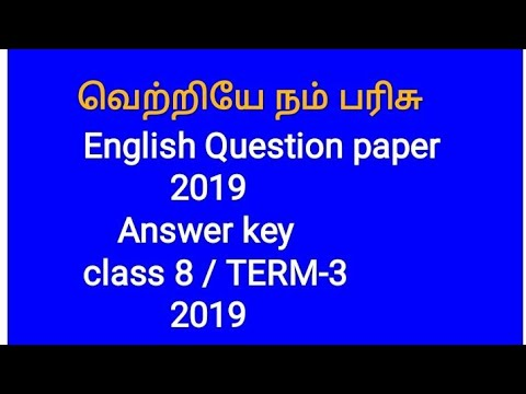 English Question paper 2019 | 8th STD | model Question paper 2019