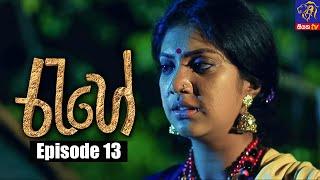 Rahee - රැහේ | Episode 13 | 27 - 05 - 2021 | Siyatha TV Thumbnail