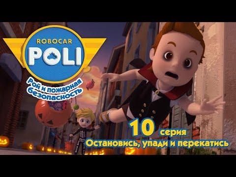 Робокар Поли - Рой и пожарная безопасность - Остановись, упади и перекатись (серия 10)