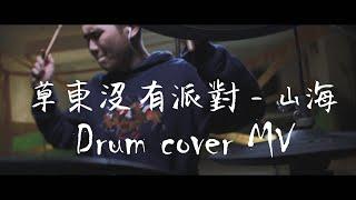 【音樂彈道】草東沒有派對 - 山海( Drum cover MV )