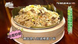 【南投】福林餐廳 美味可口合菜 食尚玩家 就要醬玩 20160405 (4/8)