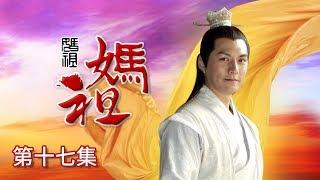 《妈祖》 第17集 默娘独闯龙虎堂被抓 (主演:刘涛、严屹宽、刘德凯)  CCTV电视剧