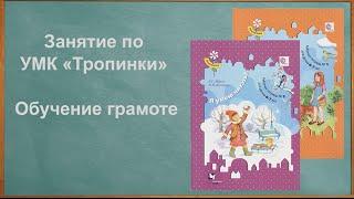 «Обучение грамоте» по УМК «Тропинки». Открытый урок #16