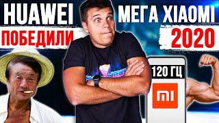 Xiaomi МОНСТР 120 Гц 🔥 ЧТО ТАМ У SAMSUNG 😱 ПОБЕДА HUAWEI