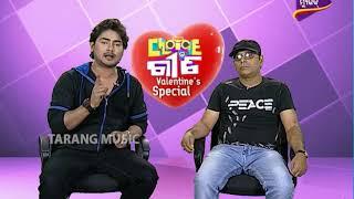 Choice Ra Gita | Valentine's Day Special | Music Composers Situ & Sanjay - Guddu & Guddi