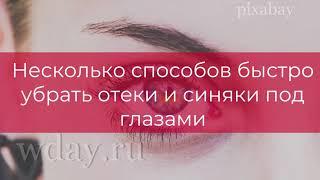 Несколько способов быстро убрать отеки и синяки под глазами
