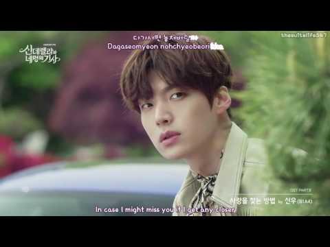 CNU (B1A4) - The Way To Find Love (Hangul, Romanization, Eng Sub)