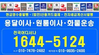 용달이사,원룸이사 1644*5124