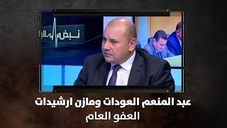 عبد المنعم العودات ومازن ارشيدات - العفو العام