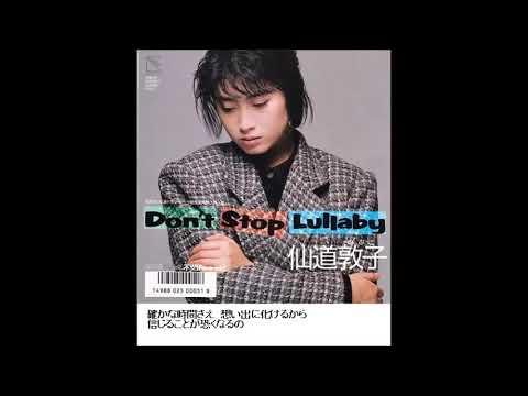 仙道敦子 , Don\u0027t Stop Lullaby(セーラー服反逆同盟 挿入歌) 1986年