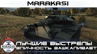 Лучшие выстрелы, эпичность зашкаливает World of Tanks бомбардиры