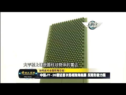 ShenZhen TV - China Anti-Stealth DWL-002 & YLC-20 Passive Radars + JY-26 AESA Radar [720p]