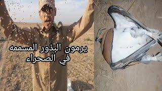 العيش الحر وتقاليد حيرة الجميع يرمون الطعام في الصحراء/المغامر ابن العراق