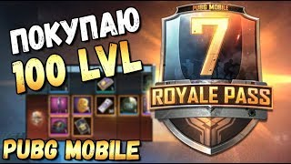ПОКУПАЮ 100 LVL ROYALE PASS 7 СЕЗОН В PUBG MOBILE.ПОЛНЫЙ ОБЗОР RP7