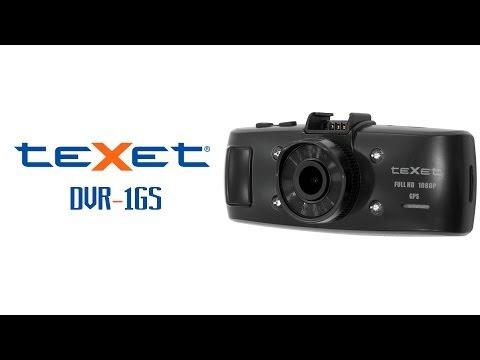 TeXet DVR-1GS — видеорегистратор — видео обзор 130.com.ua