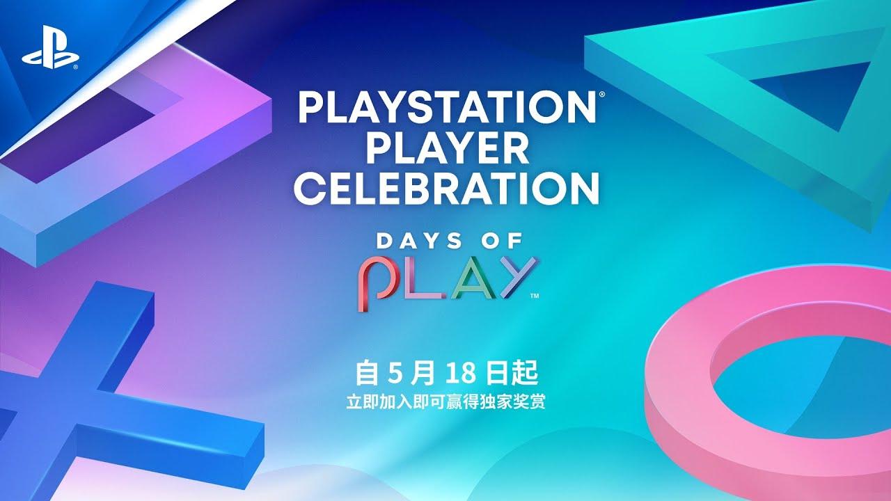Days of Play 2021   PlayStation® Player Celebration
