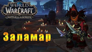 Заламар - World of Warcraft: Battle for Azeroth [WoW: BfA] - Путь Разбойника #42