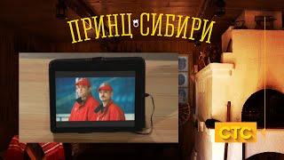 Принц Сибири и Молодёжка