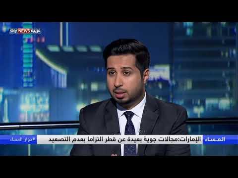 الإمارات: الاستفزازات القطرية تهدد أمن الطيران المدني  - نشر قبل 7 ساعة