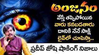 Anjanam is Amazing Ancient Method of Tracking Lost Things || Unknown Information about Anjanaa | NAG