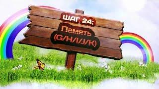 Шаг 24. Память «G-K» (курс «Ускоренное обучение чтению: АВС») (Ярослав Дмитриев)