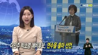 [NIB뉴스] 더민주 박소영 예비후보, 연수을 출마 선…