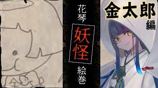 【日本妖怪】- その二 -妖怪『金太郎』👻🌸