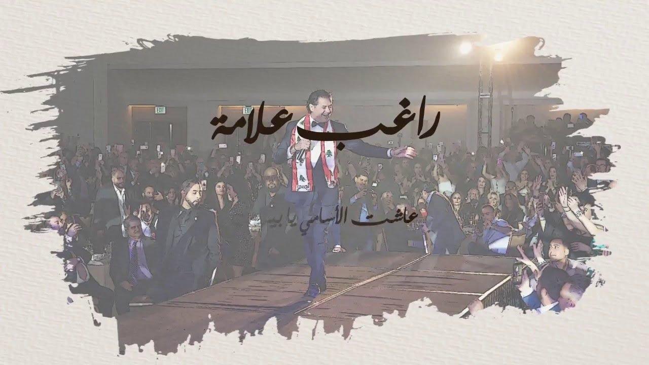 Ragheb Alama - Achit el Asami - Lyric Video - عاشت الإسامي