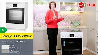 Видеообзор электрической плиты Gorenje EC635E20WKV, EC635E20XKV с экспертом «М.Видео»