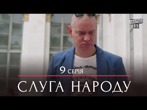 Слуга народу / Слуга народа (9 серия)
