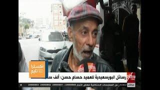 اكسترا تايم| رسائل البورسعيدية للعميد حسام حسن: ألف سلامة
