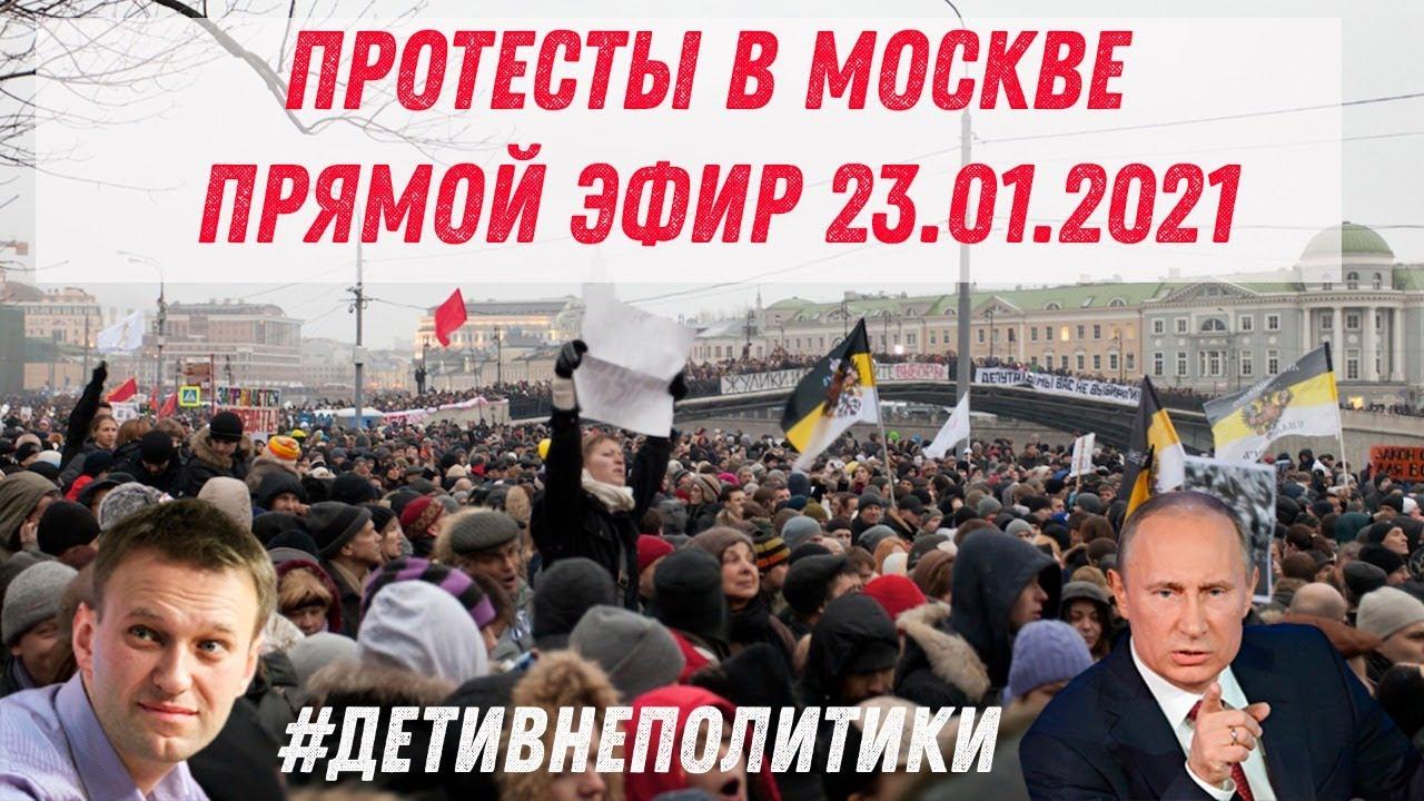 Протест в Москве Прямой эфир | Live 23.01.2021 | Несанкционированный митинг за Свободу Навального