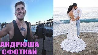Свадебная фотосессия у моря. Андрей Мартыненко наш Фотограф