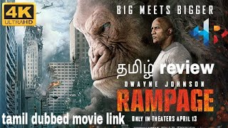Rampage/tamil review/with tamil dubbed movie link தமிழில் HD