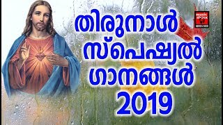 Aaradhanayode # Christian Devotional Songs Malayalam 2019 # Superhit Christian Songs